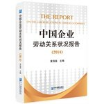 9787516409954: China Labor Relations Report (2014)(Chinese Edition)