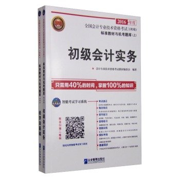 National professional accounting qualification examination standard textbook: KUAI JI ZHUAN