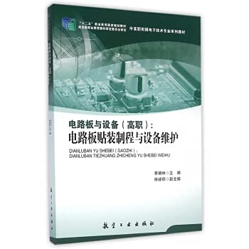 Circuit board and equipment (vocational): PCB mount manufacturing process and equipment maintenance...