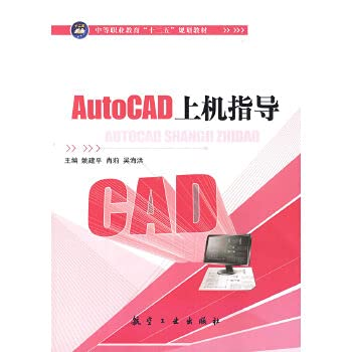AutoCAD on machine guidance(Chinese Edition): YAO JIAN PING . XIAO LI . WU HAI HONG