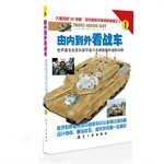 9787516506561: From inside to outside to see the tank: the world-famous tanks and armored fighting vehicles Detailed data and structure (I. II) (full two)(Chinese Edition)