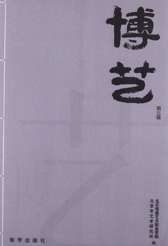 Boyi (5 Series)(Chinese Edition): BEI JING XI QU YI SHU ZHI YE XUE YUAN . BEI JING SHI YI SHU YAN ...