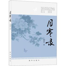 Tsukisamu recorded(Chinese Edition): DAI YU DONG