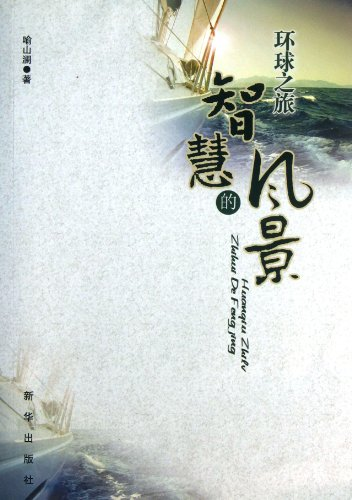 Global Journey - the wisdom of the landscape(Chinese Edition): YU SHAN LAN