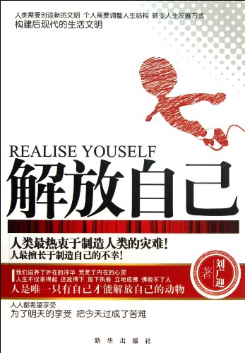 Liberate themselves(Chinese Edition): BEN SHE BIAN