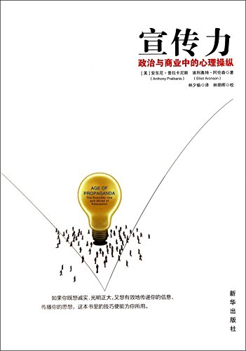 Propaganda force - politics and business in the psychological manipulation(Chinese Edition): MEI ] ...