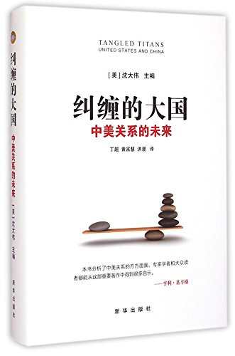 9787516615119: Tangled Titans United States and China (Chinese Edition)
