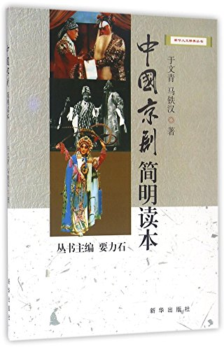Chinese opera concise primer(Chinese Edition): YU WEN QING