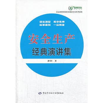 Classic Lectures production safety(Chinese Edition): SUN SHOU REN
