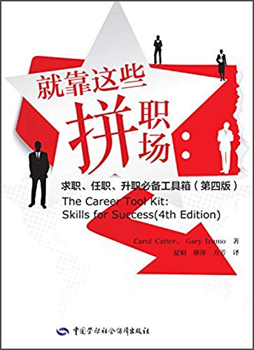 9787516709511: The Career Tool Kit: Skills for Success (4th Edition)
