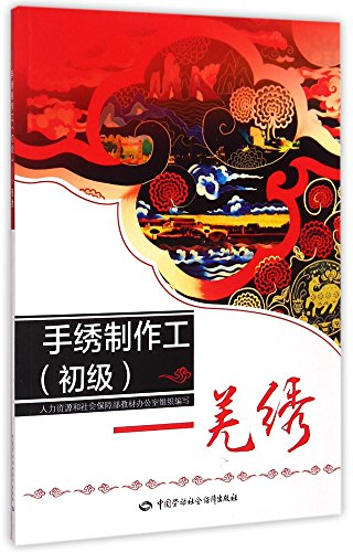 9787516712597: Hand Embroidery Maker: Qiang embroidery (1 CD, Elementary Level) (Chinese Edition)