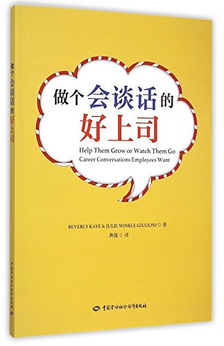 9787516718193: Help Them Grow or Watch Them Go: Career Conversations Employees Want (Chinese Edition)