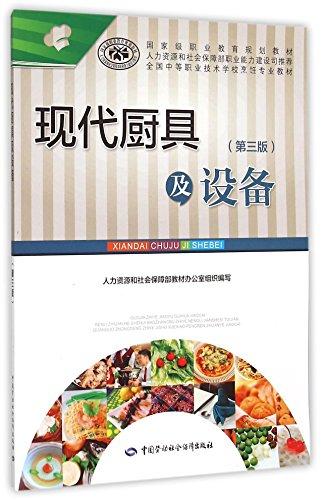 9787516718421: 现代厨具及设备(第三版)