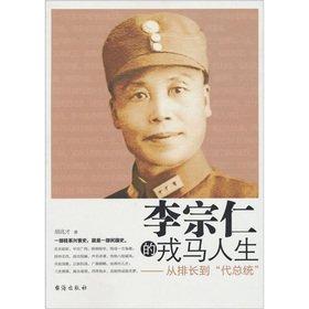 9787516800096: Li Tsung-jen of his military life(Chinese Edition)