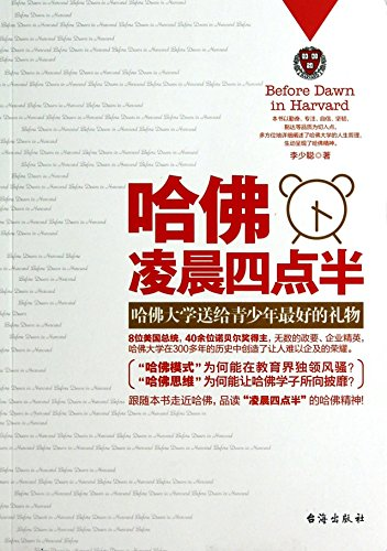 9787516803646: 04:30 a.m. at Harvard: Harvard¡¯s Best Gift for Teenagers