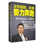 9787516805213: No wings. we must strive to run: Wang Wei. founder of SF Express 12 business motivational lesson(Chinese Edition)