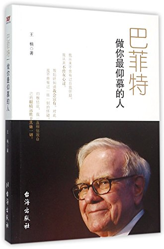 9787516807378: Warren Buffet: Be the Man You Admire Most (Chinese Edition)