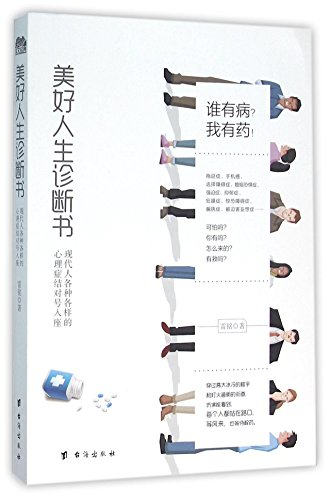 9787516808702: Beautiful Life Diagnosis (Chinese Edition)