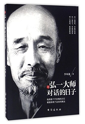9787516809433: Days of Talking with Master Hongyi (Chinese Edition)