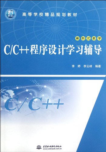 CC + + programming Tutoring(Chinese Edition): BEN SHE.YI MING