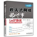 Embedded Network of those things: LwIP agreements depth analysis and practical exercise(Chinese ...