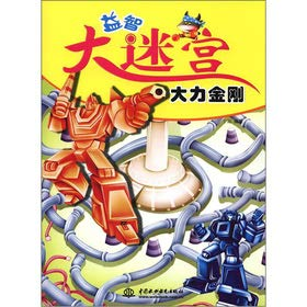 9787517001089: Puzzle labyrinth: great King(Chinese Edition)