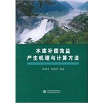 9787517001300: Reservoir compensation benefits Mechanism and Calculation Method(Chinese Edition)