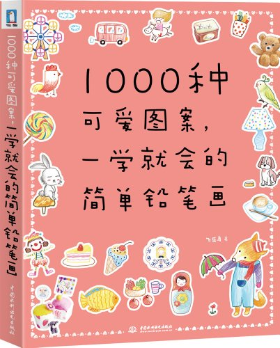 1000 kinds of lovely patterns. A school will be a simple pencil drawing(Chinese Edition): FEI LE ...