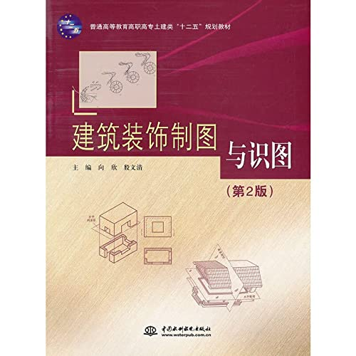 Architectural decoration the cartographic and knowledge - (2nd edition)(Chinese Edition): XIANG XIN