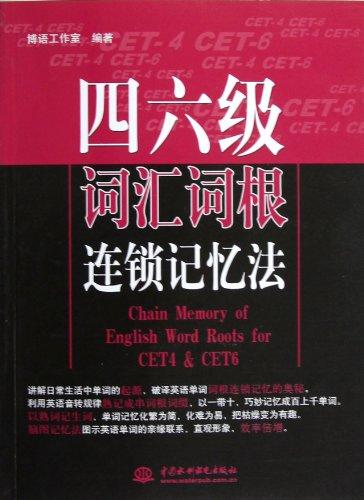 Forty-six word root chain memory(Chinese Edition): BO YU GONG ZUO SHI