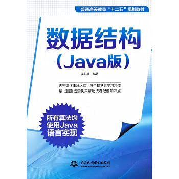 Regular higher education Twelfth Five-Year Plan materials: data structure (Java Edition)(Chinese ...
