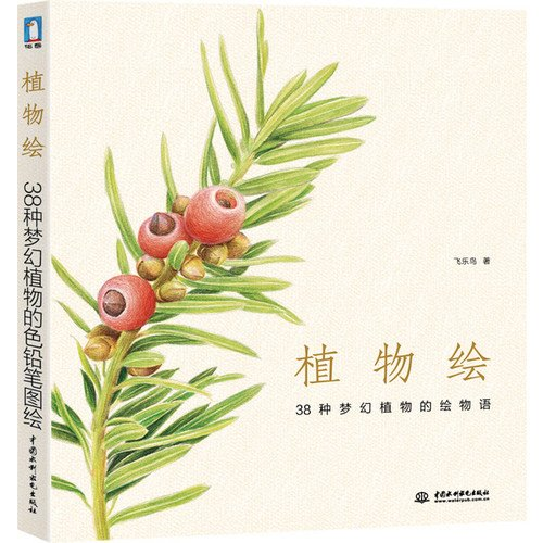 9787517005674: Plant Drawing(38 Kinds of Dream Plant Colored Pencil Drawings) (Chinese Edition)