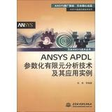 9787517006640: ANSYS Advanced Simulation Technology Series