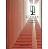 9787517006701: CIID Academy Award(Chinese Edition)