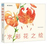 9787517013532: Watercolor painting of flowers(Chinese Edition)