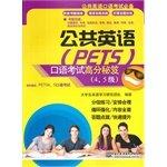 9787517014843: Public English (PETS) oral exam scores secrets (4.5 grade)(Chinese Edition)