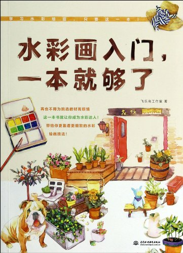 Watercolor Painting for Beginners (Chinese Edition): Asikart Studio