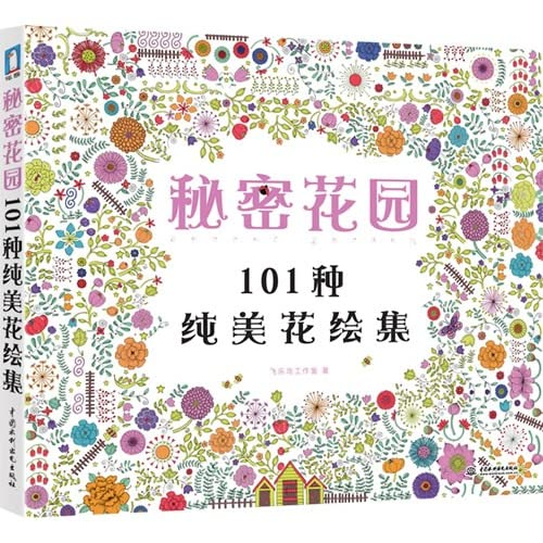 9787517017943: Secret garden: 101 kinds of pure flower painting set(Chinese Edition)