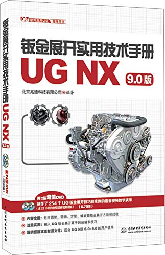 9787517018773: Sheet metal unfolding practical technical manuals (UG NX 9.0 version) UG software application certification guide books(Chinese Edition)