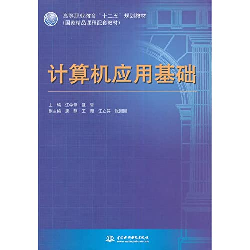 Fundamentals of Computer Application vocational education second five planning materials(Chinese ...