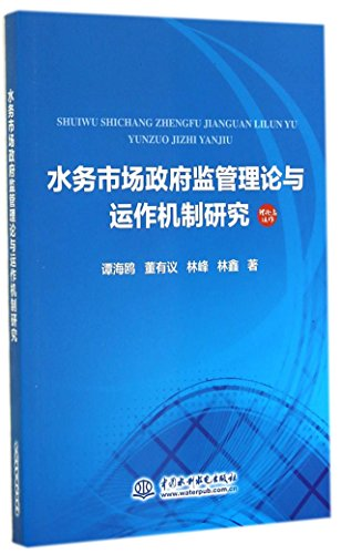 Regulatory and operational mechanism theory study water market government(Chinese Edition): TAN HAI...