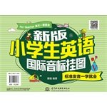 9787517026266: The new IPA flipchart students: a study will be the standard pronunciation(Chinese Edition)