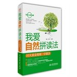 9787517029793: I love the natural spelling method: 10 golden rules a school will(Chinese Edition)