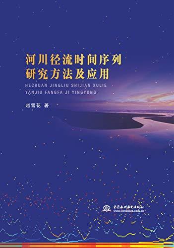 9787517039921: 河川径流时间序列研究方法及应用