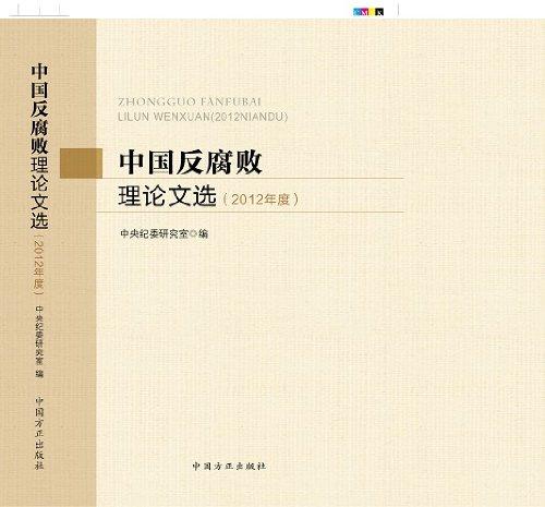 Chinese anti-corruption theory anthology - ( 2012 )(Chinese Edition): BEN SHE