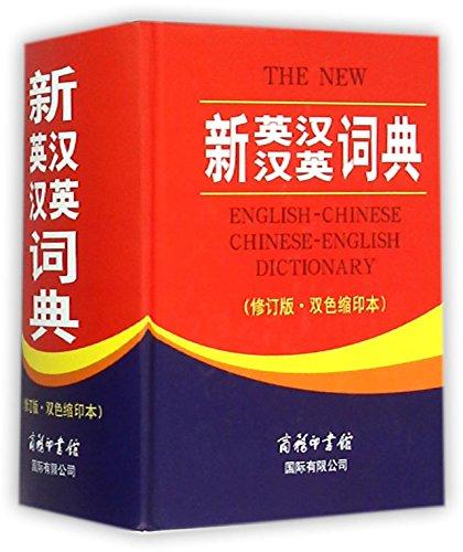 9787517601838: 新英汉汉英词典(修订版双色缩印本)(精)