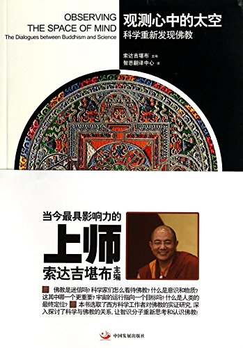 9787517701576: Observing the Space of Mind:the Dialogues Between Buddhism and Science(chinese Edition)