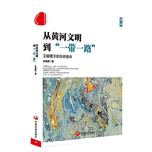 9787517704812: 从黄河文明到一带一路(第2卷王朝覆灭的历史宿命)/发展文库