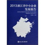 9787517801566: Development Report 2013 of SMES Zhejiang Province(Chinese Edition)