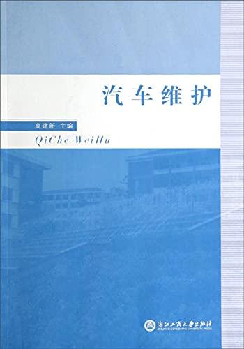 Car Maintenance(Chinese Edition): GAO JIAN XIN